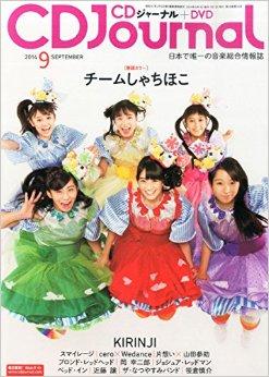 CDジャーナル 2014年9月号