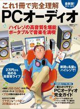 これ1冊で完全理解 PCオーディオ 2014-2015