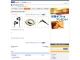 価格.com新製品ニュースに掲載されました