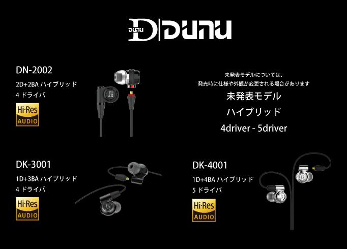 11月28日(土)14時からeイヤホン秋葉原店でDUNU新機種・未発表機種の試聴会を行います