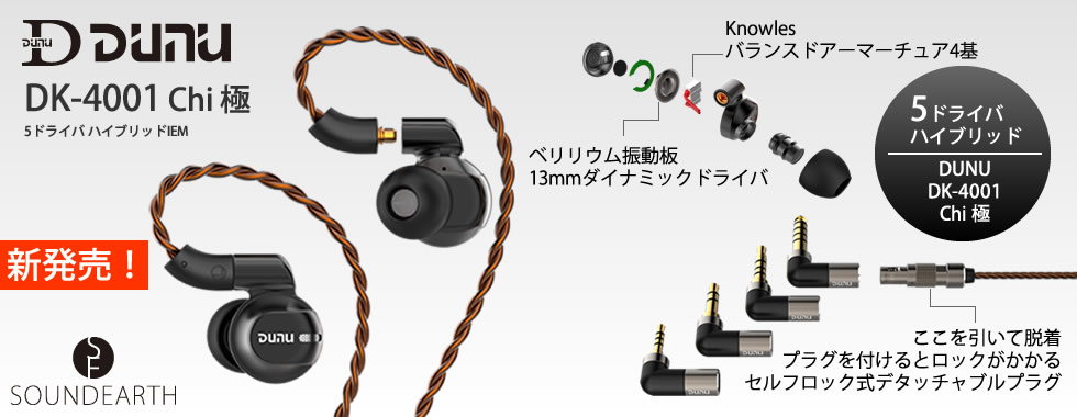 DK-4001 Chi 極