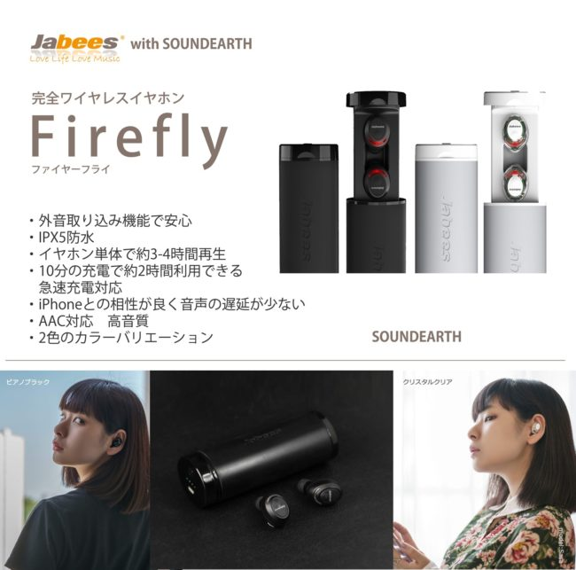 Jabees Firefly