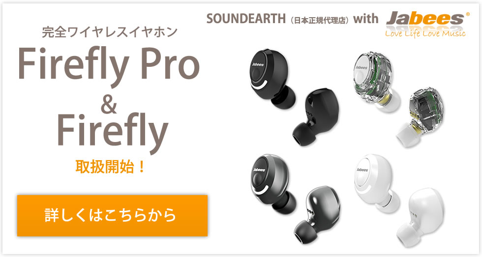 Jabees 完全ワイヤレスイヤホン Firefly Pro / Firefly 取扱開始